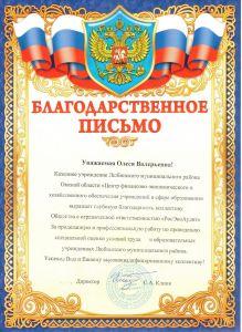 Благодарственное письмо от КУ Любинского МР ЦФЭ и ХО СО. Спецоценка (СОУТ)