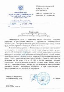 Регистрации в реестре Минтруда (РосЭкоАудит)