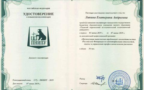 Удостоверение - Общее по проф. рискам (Лапина Е.А.)