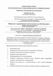 svidetelstvo-etl-2019-2022-1-724x1024