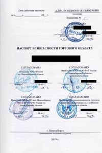 titulnyj-list-pasporta-bezopasnosti-torgovogo-czentra-grand-shop_ekz.1-718x1024